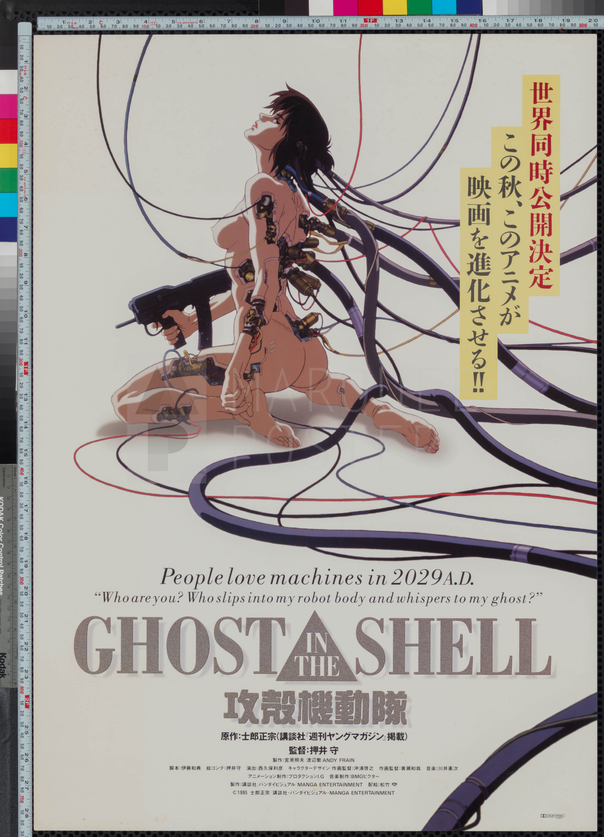 18-ghost-in-the-shell-body-style-japanese-b2-1995-02