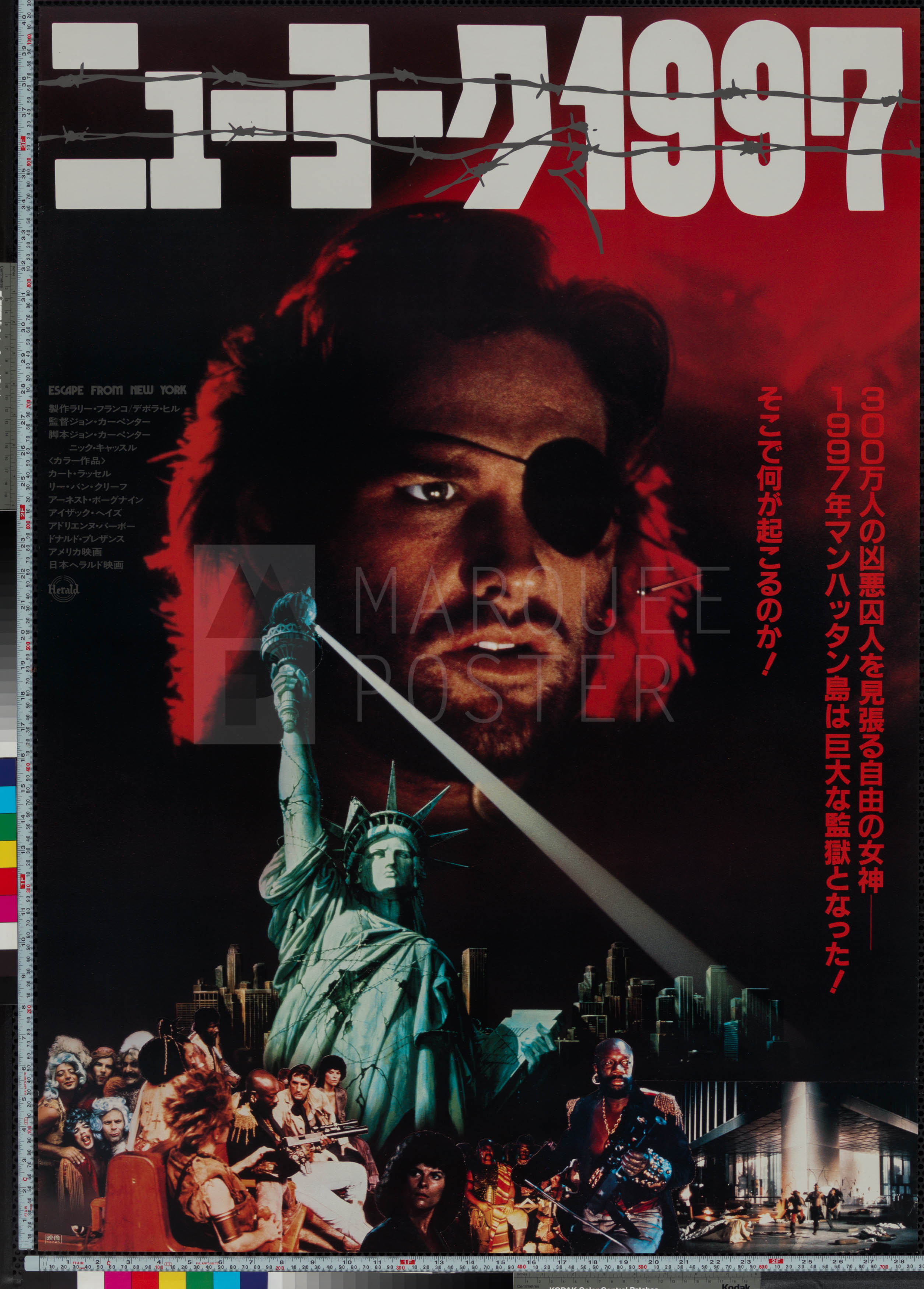19-escape-from-new-york-snake-style-japanese-b1-1981-02