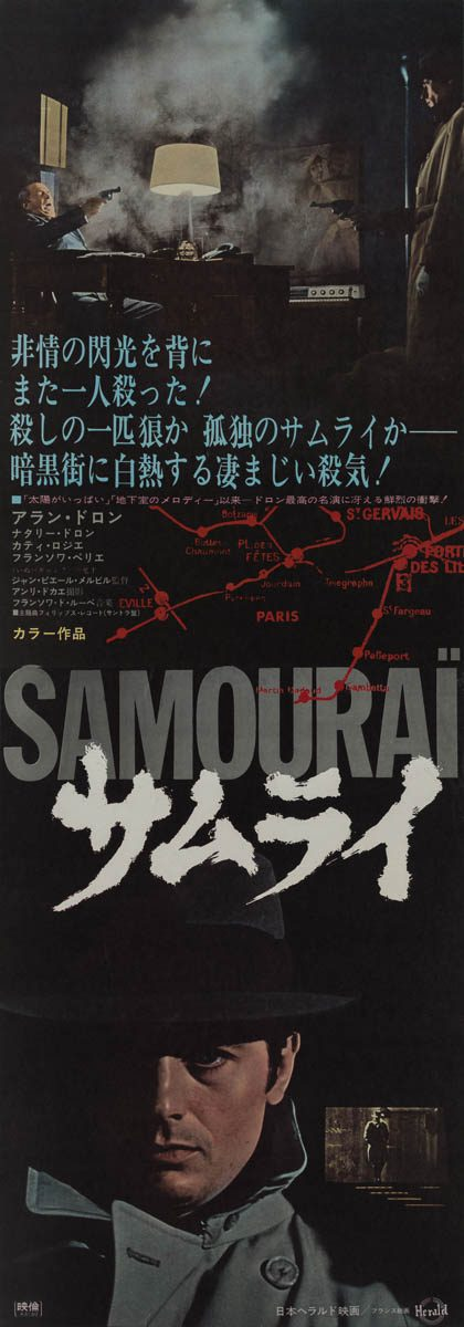 Marquee Poster | Le Samourai 1967 Japanese STB