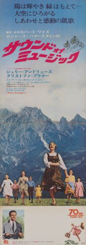 2-sound-of-music-japanese-stb-1965-01