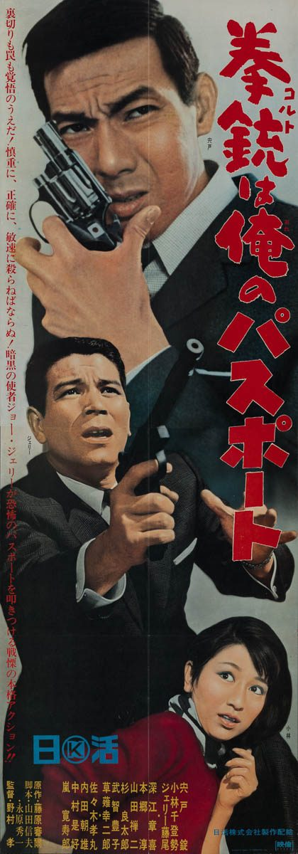20-colt-is-my-passport-japanese-stb-1967-01