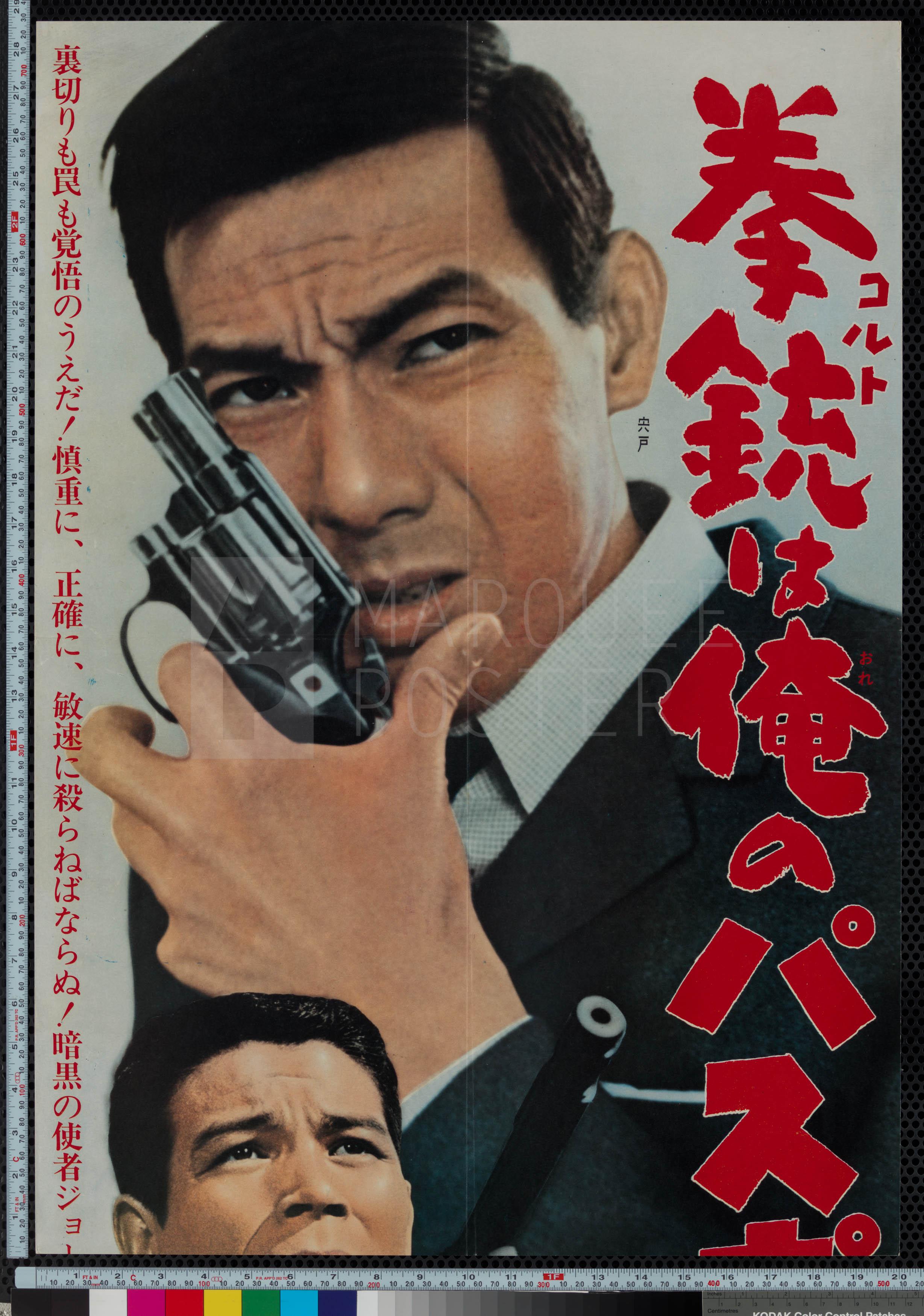 20-colt-is-my-passport-japanese-stb-1967-02