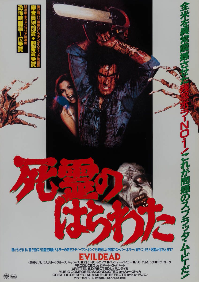 20-evil-dead-chainsaw-style-japanese-b1-1985-01