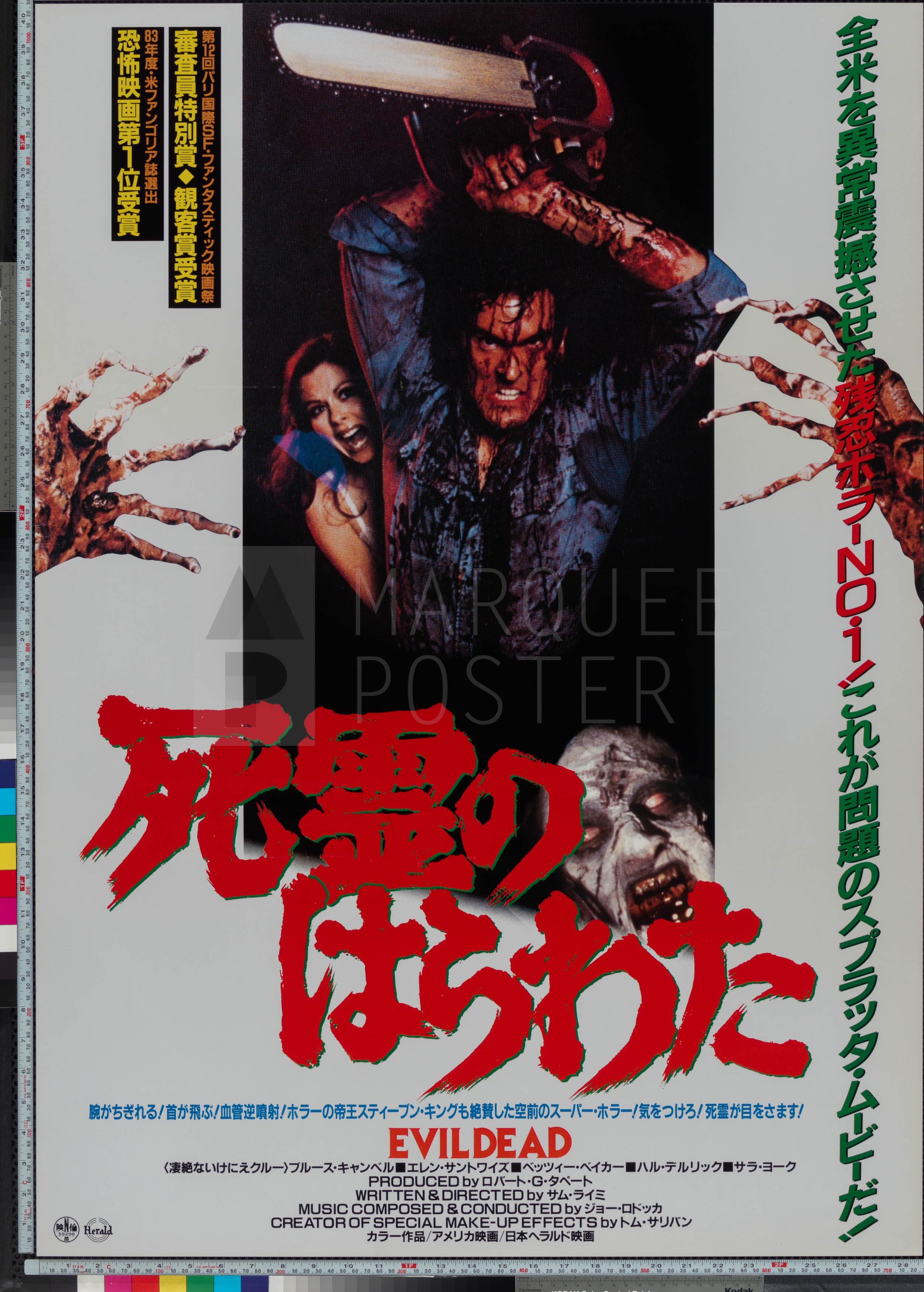 20-evil-dead-chainsaw-style-japanese-b1-1985-02