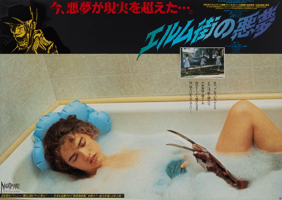 20-nightmare-on-elm-street-bathtub-style-japanese-b1-1986-01