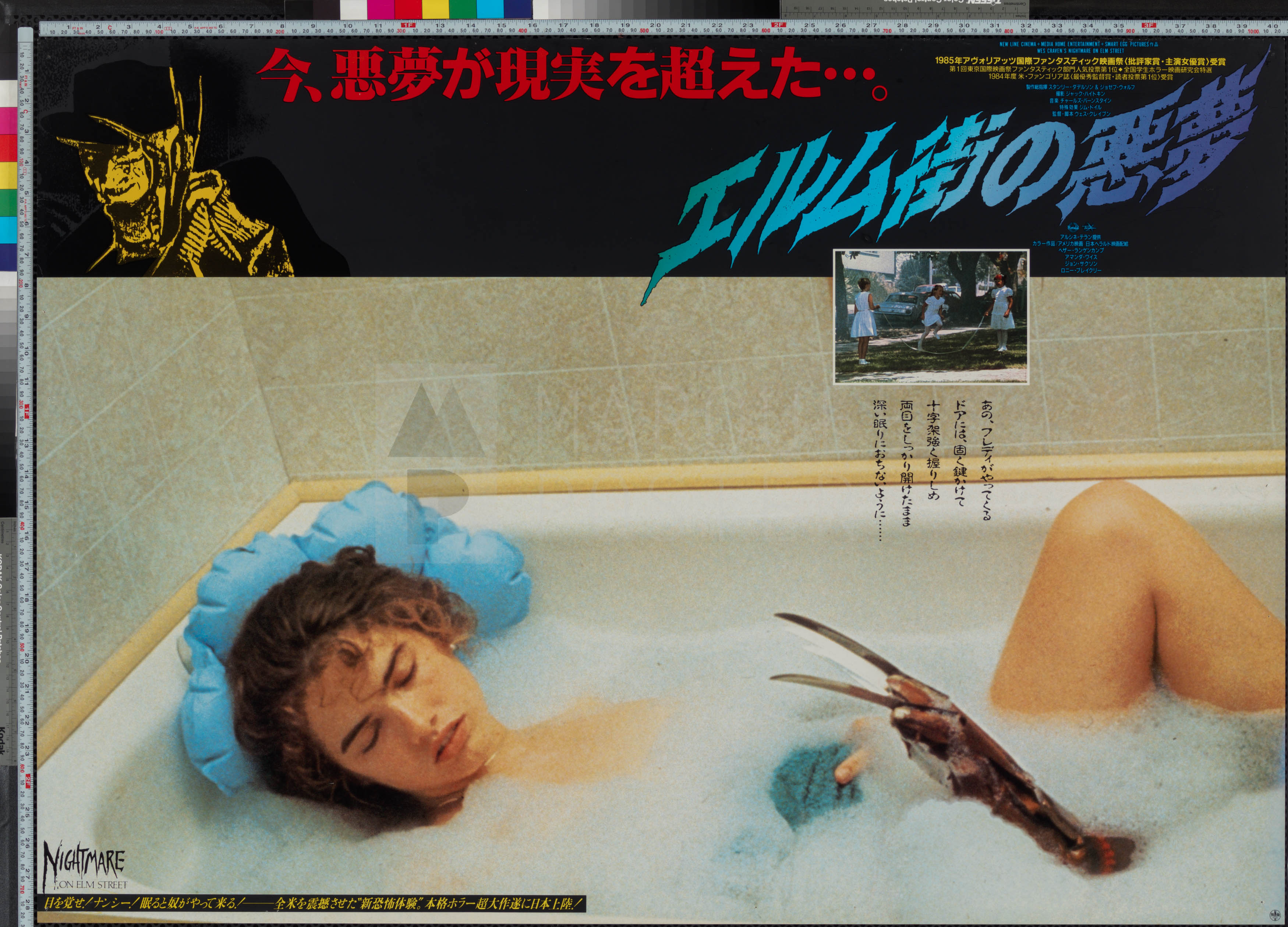 20-nightmare-on-elm-street-bathtub-style-japanese-b1-1986-02