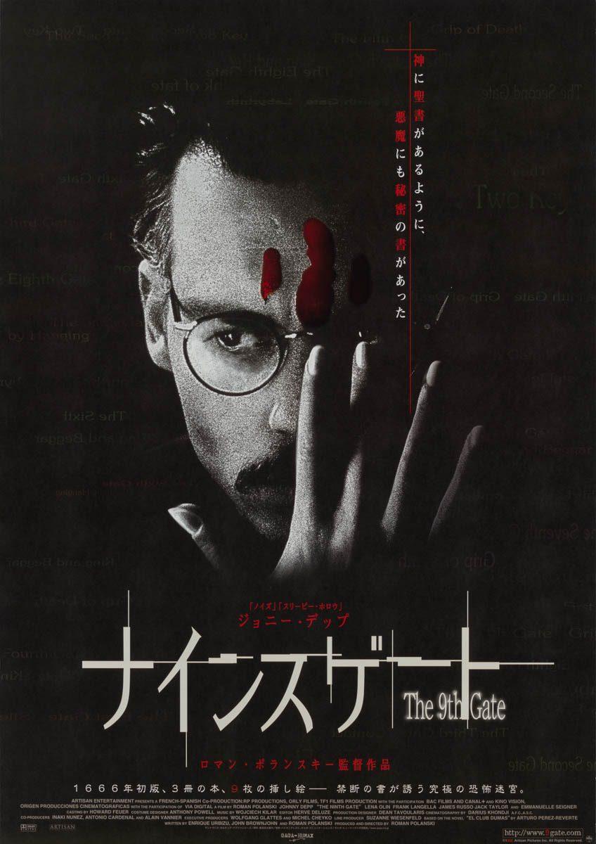 20-ninth-gate-japanese-b1-2000-01