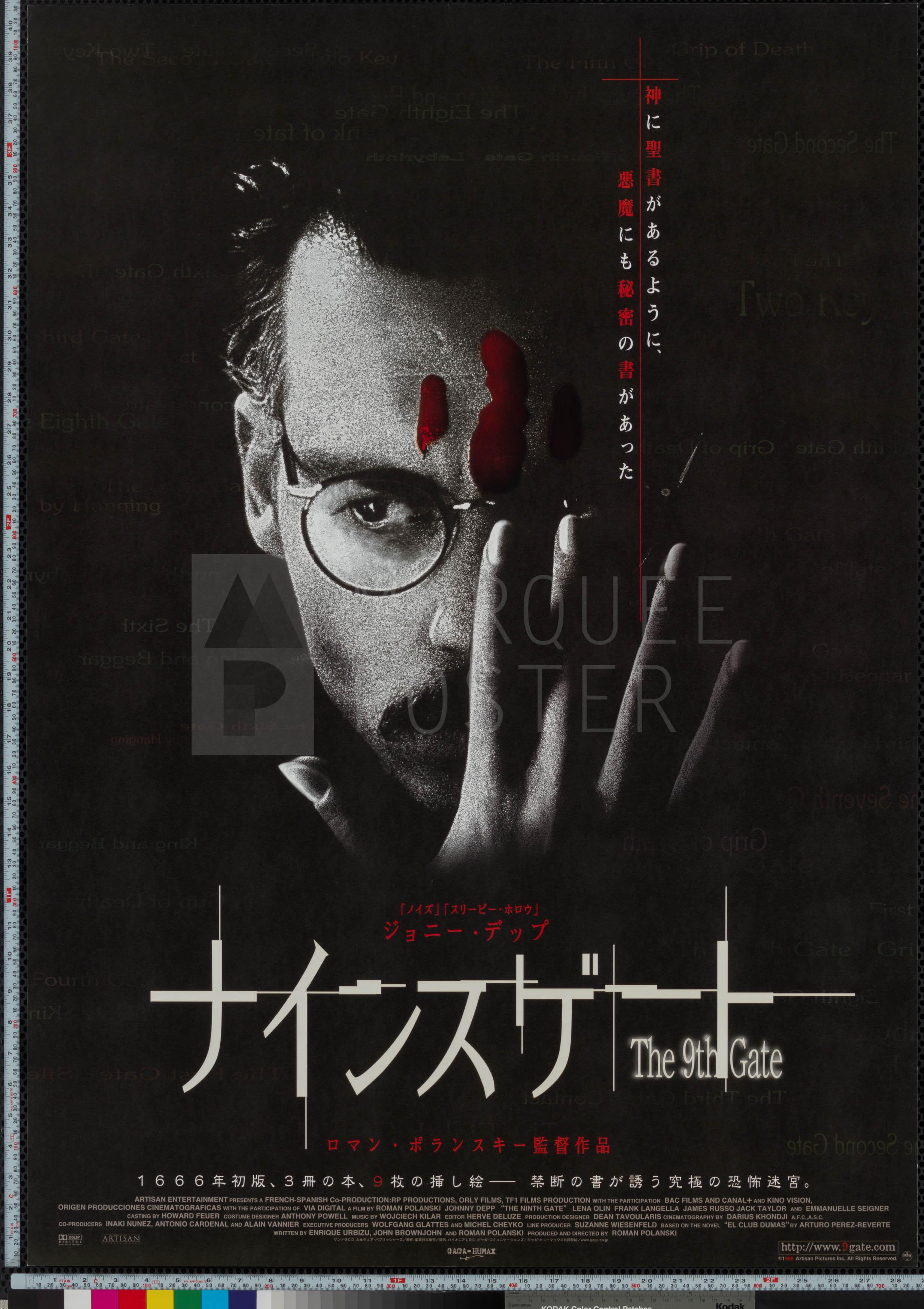 20-ninth-gate-japanese-b1-2000-02