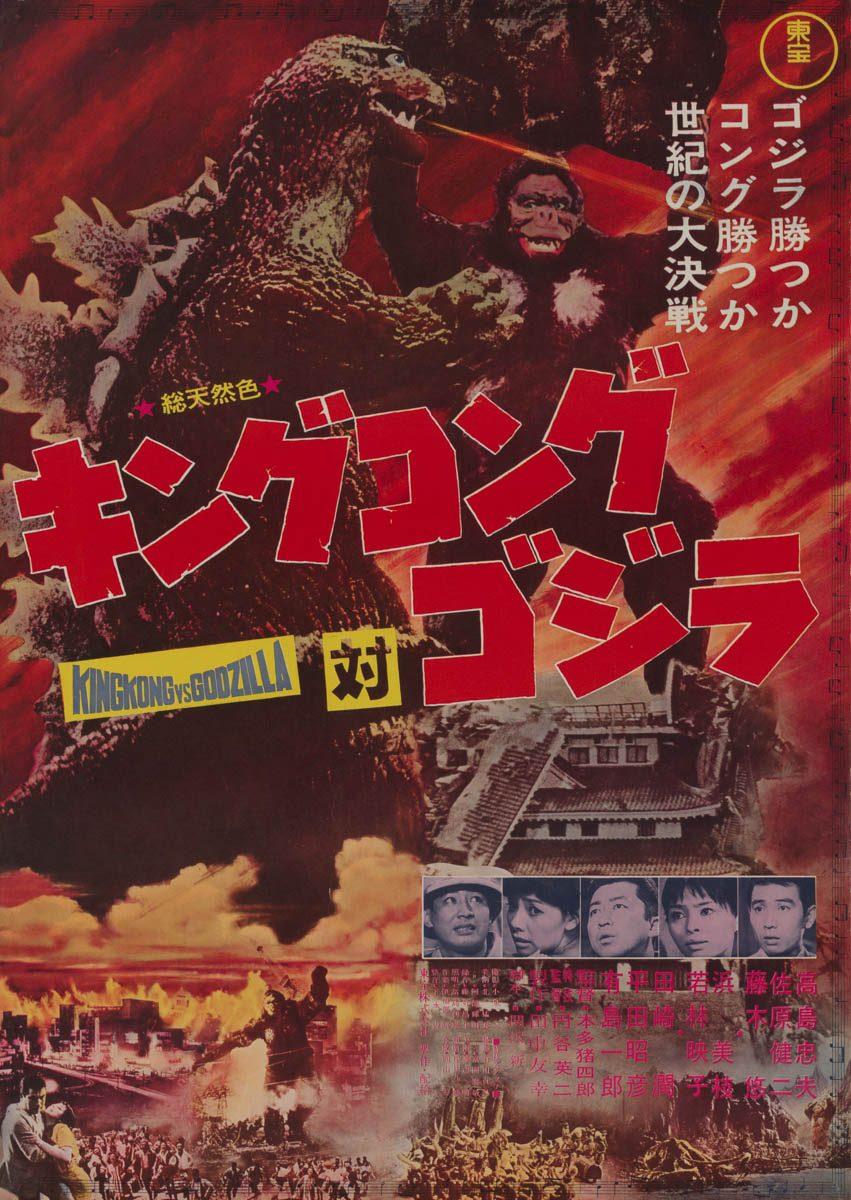 21-king-kong-vs-godzilla-re-release-japanese-b2-1964-01