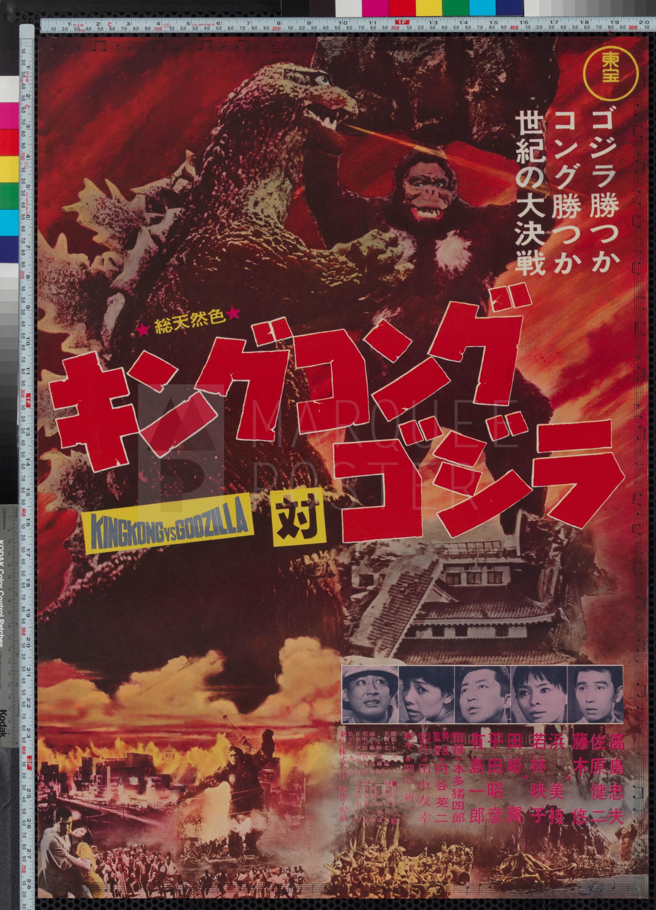 21-king-kong-vs-godzilla-re-release-japanese-b2-1964-02