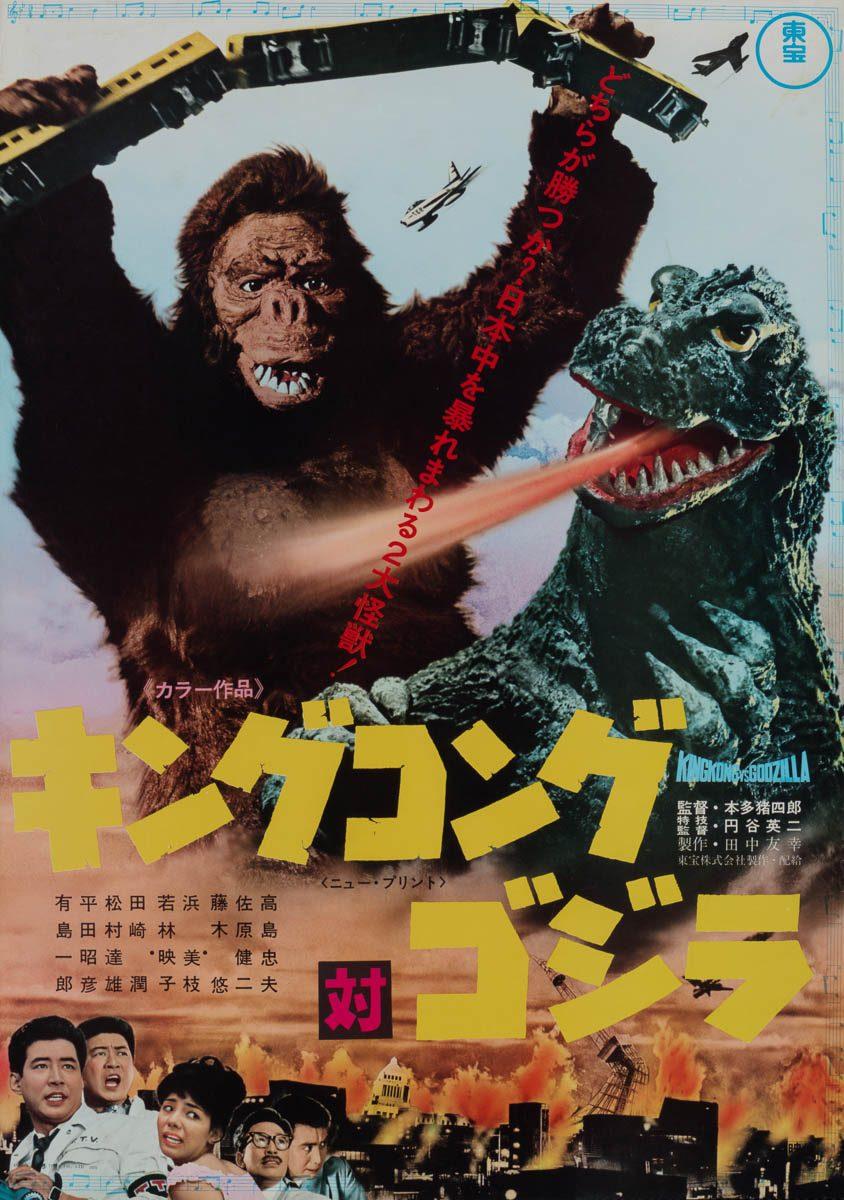 22-king-kong-vs-godzilla-re-release-japanese-b2-1970-01