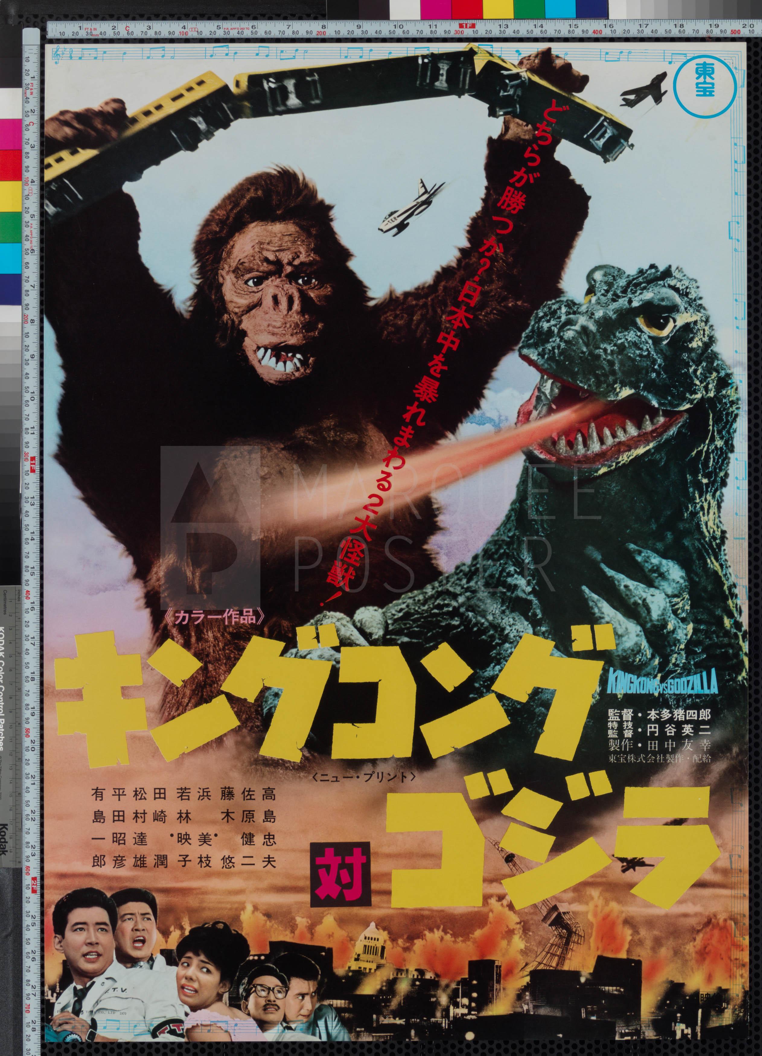 22-king-kong-vs-godzilla-re-release-japanese-b2-1970-02