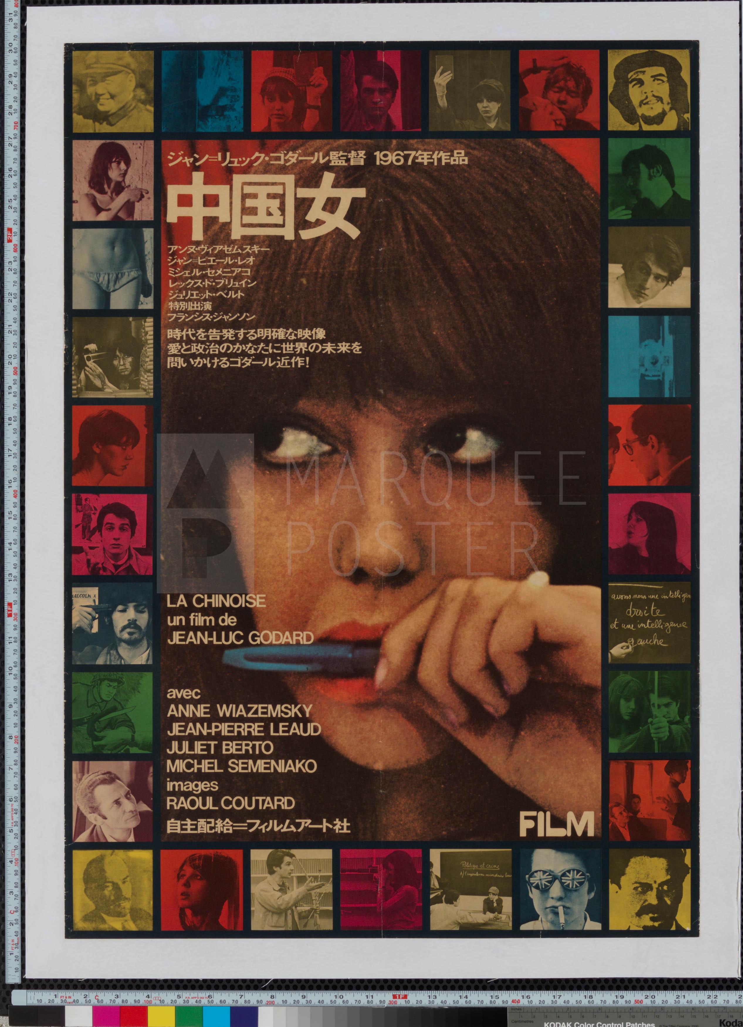 22-la-chinoise-japanese-b2-1967-02