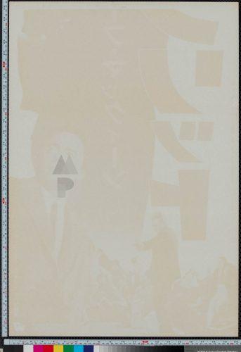 23-bullitt-japanese-stb-1968-05