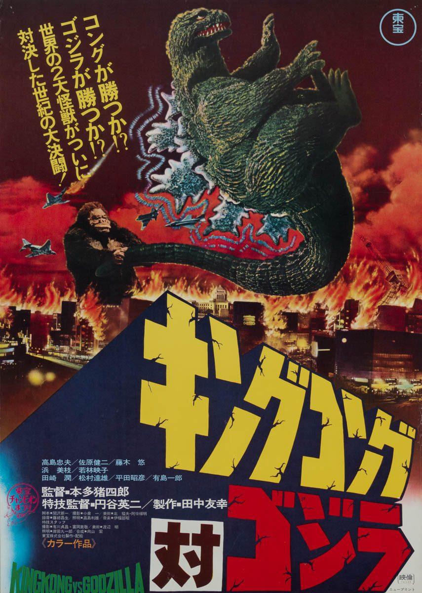 23-king-kong-vs-godzilla-re-release-japanese-b2-1976-01