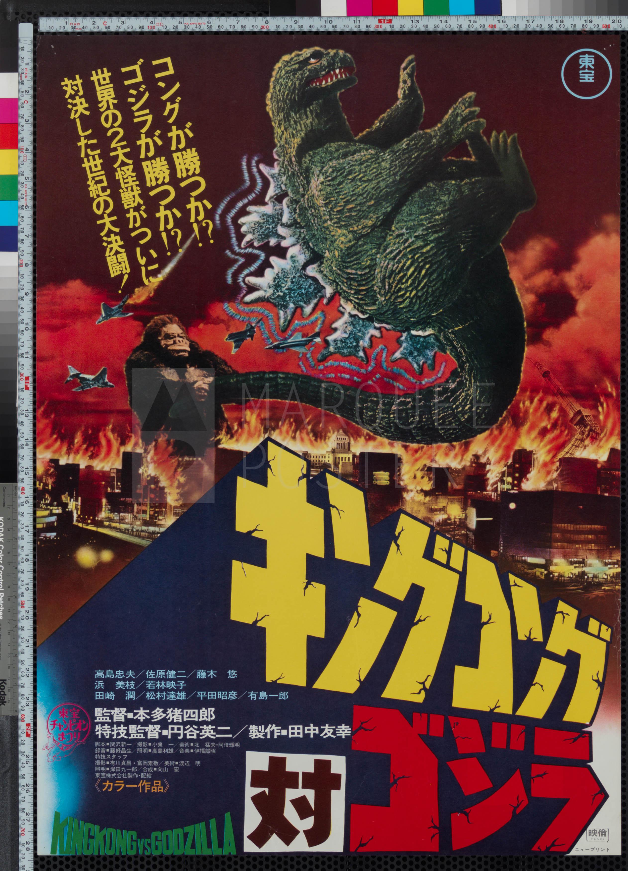 23-king-kong-vs-godzilla-re-release-japanese-b2-1976-02