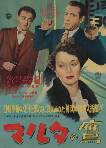 23-maltese-falcon-japanese-b2-1946-01
