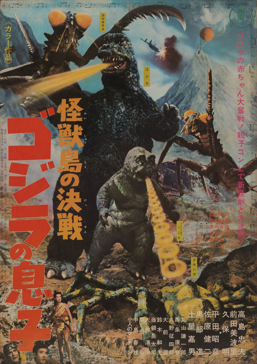 23-son-of-godzilla-japanese-b2-1967-01