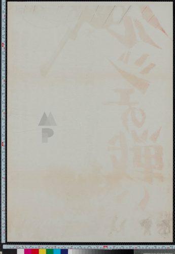 24-battle-of-algiers-japanese-stb-1967-05