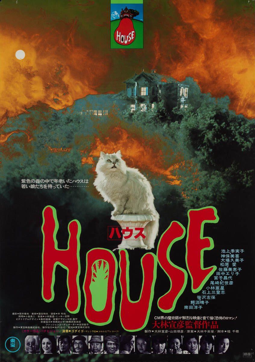 24-house-cat-style-japanese-b2-1977-01