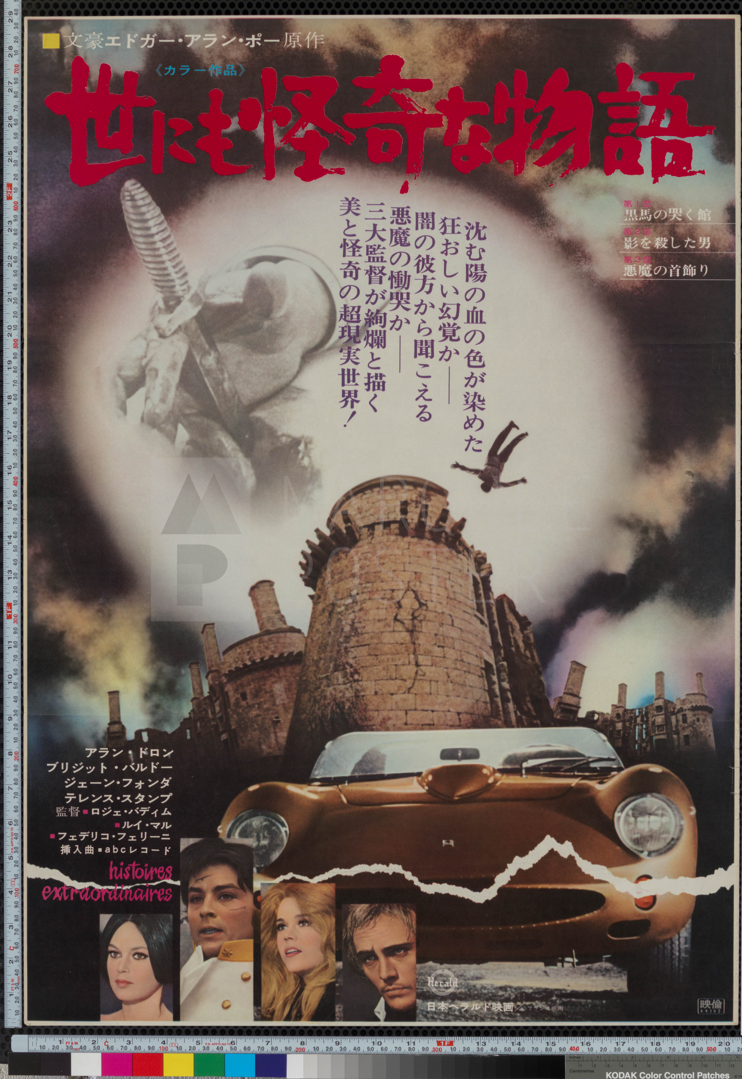 24-spirits-of-the-dead-japanese-b2-1968-02