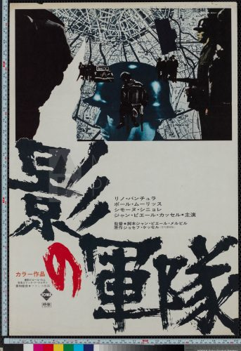 25-army-of-shadows-japanese-stb-1970-03