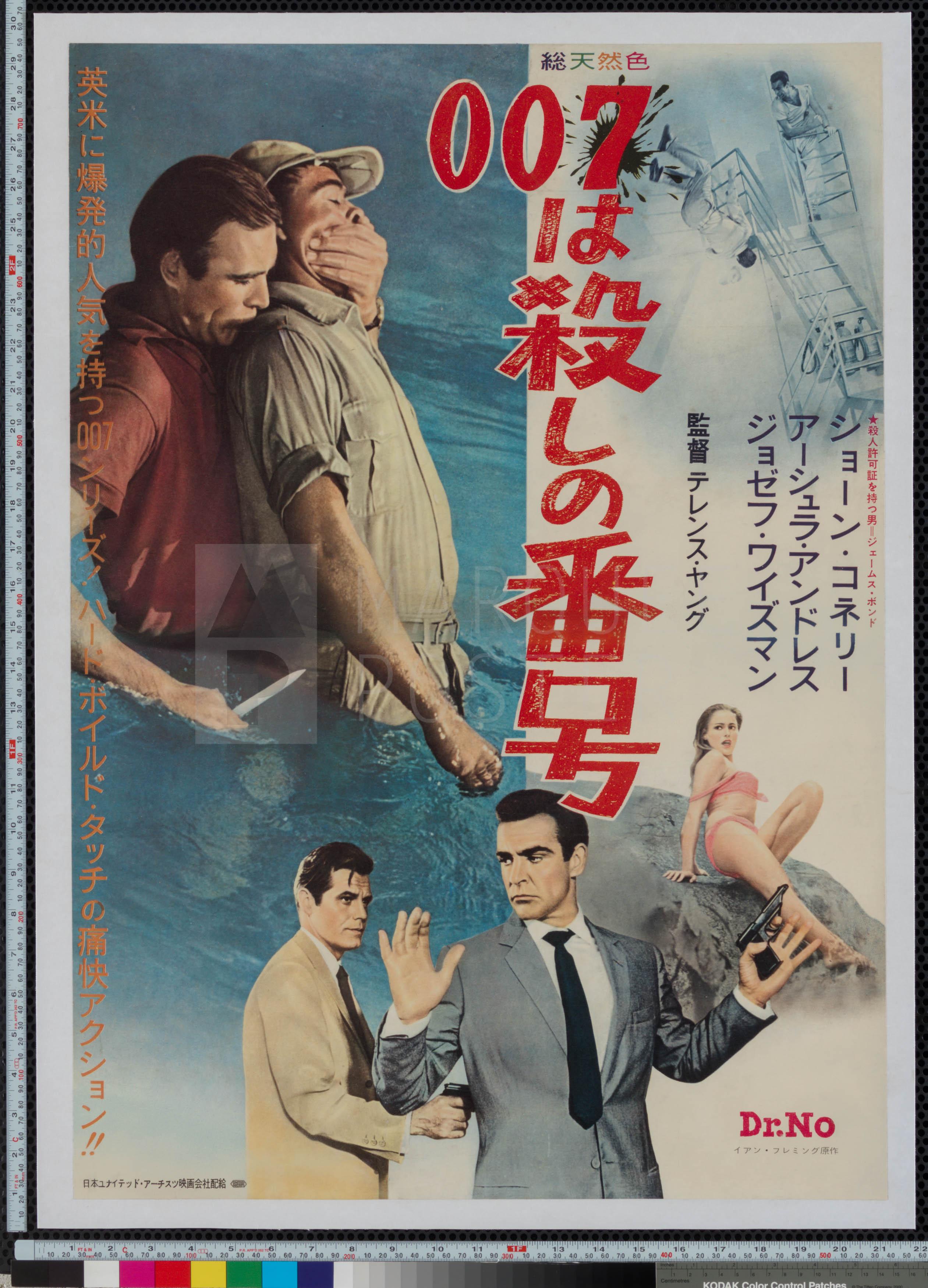 25-dr-no-rare-knife-style-japanese-b2-1963-02