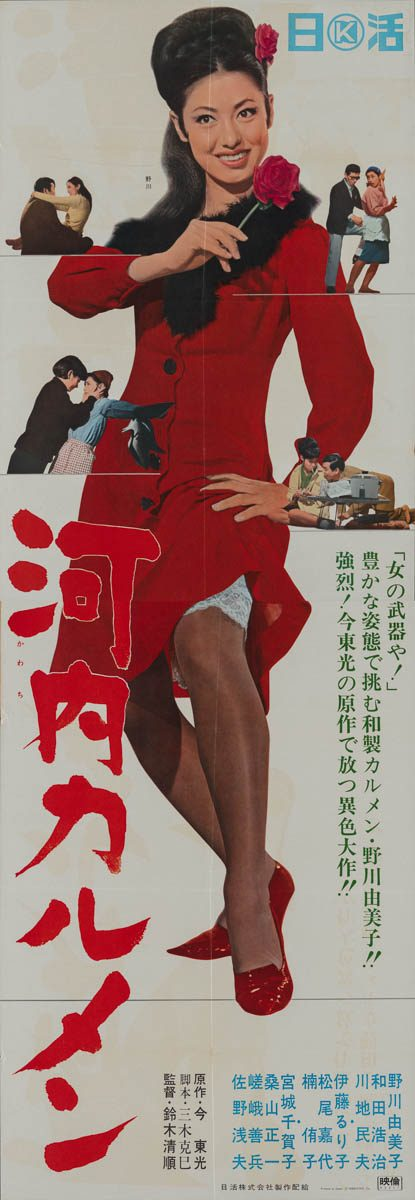 26-carmen-from-kawachi-japanese-stb-1966-01