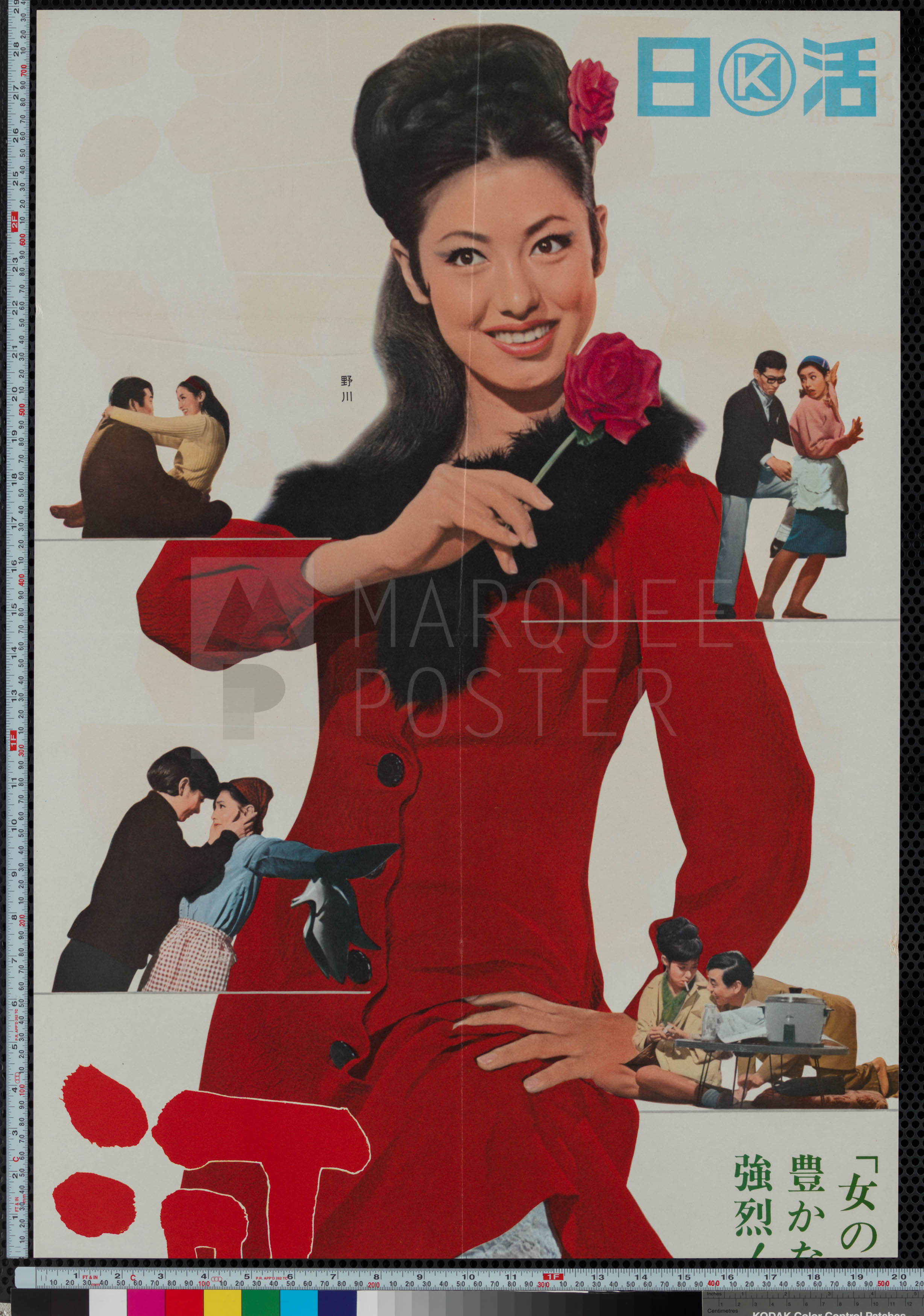 26-carmen-from-kawachi-japanese-stb-1966-02