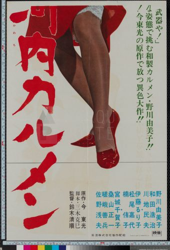 26-carmen-from-kawachi-japanese-stb-1966-03