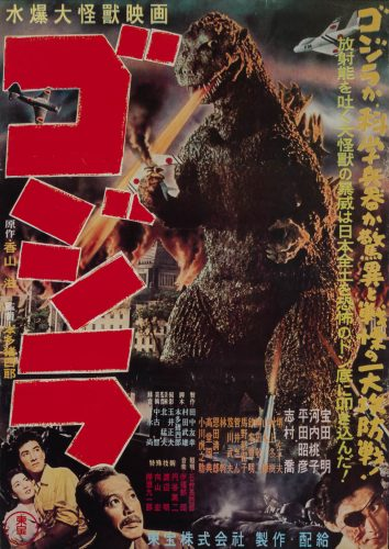 28-godzilla-re-release-japanese-b2-1976-01