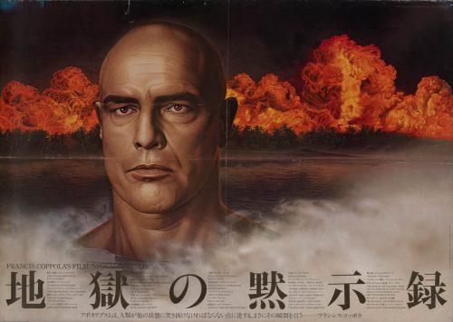 3-apocalypse-now-brando-napalm-style-japanese-b0-1980-01