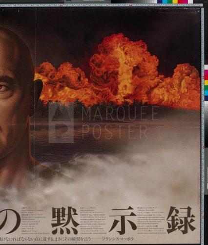 3-apocalypse-now-brando-napalm-style-japanese-b0-1980-03