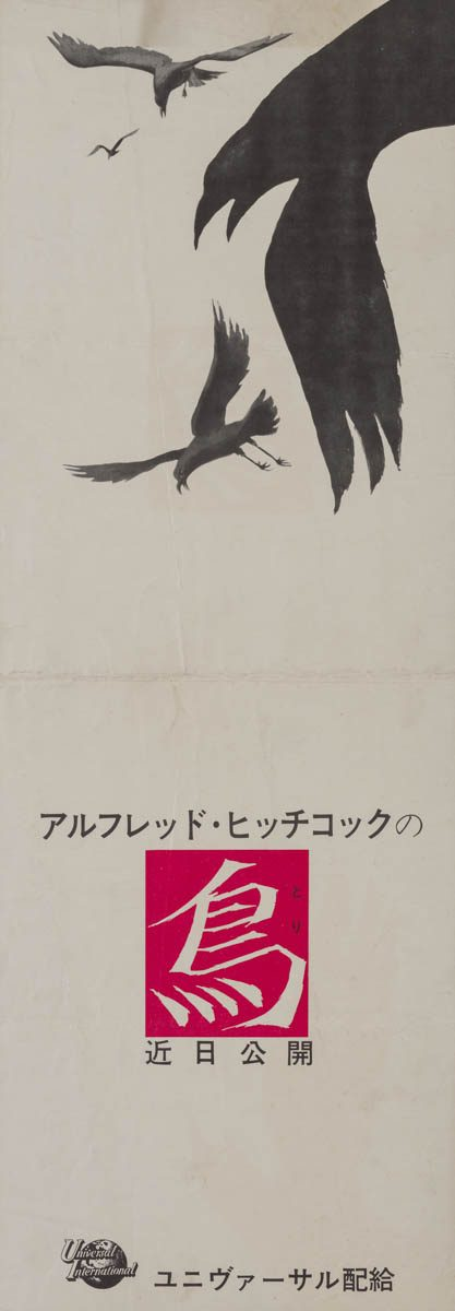 3-birds-japanese-speed-1963-01