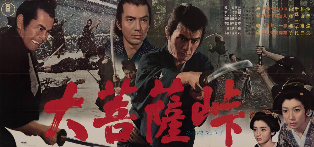 3-sword-of-doom-japanese-b1x3-1966-01