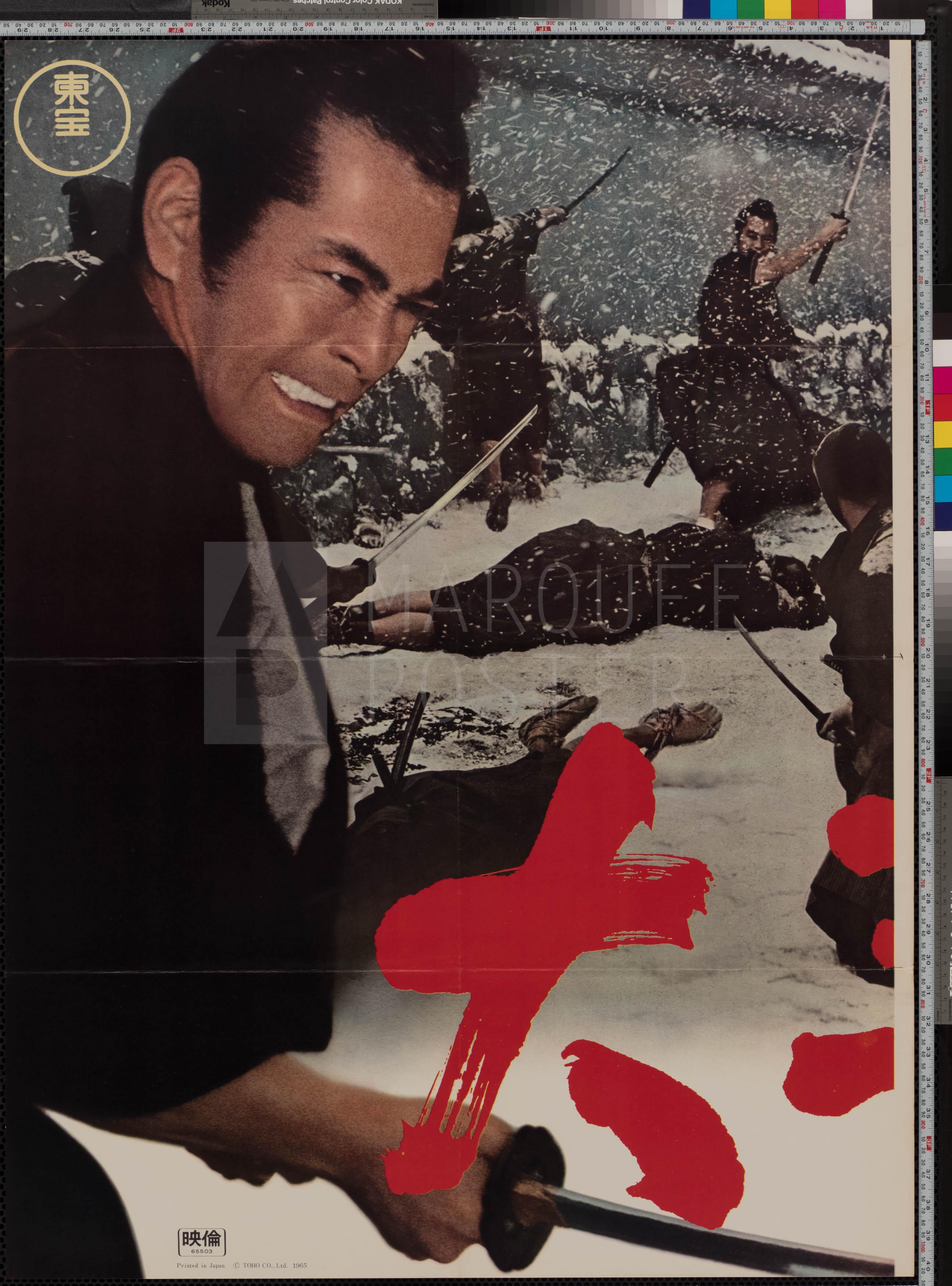 3-sword-of-doom-japanese-b1x3-1966-02