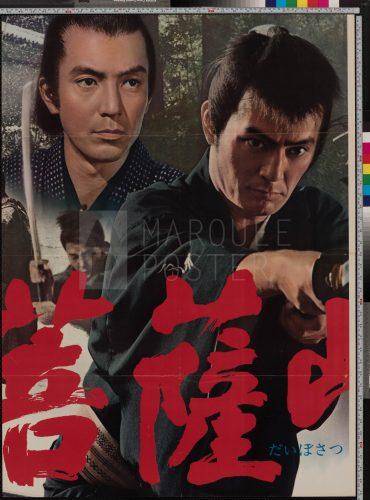 3-sword-of-doom-japanese-b1x3-1966-03