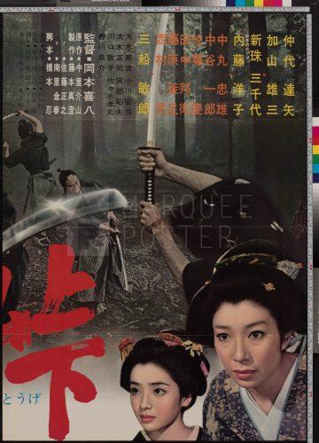3-sword-of-doom-japanese-b1x3-1966-04