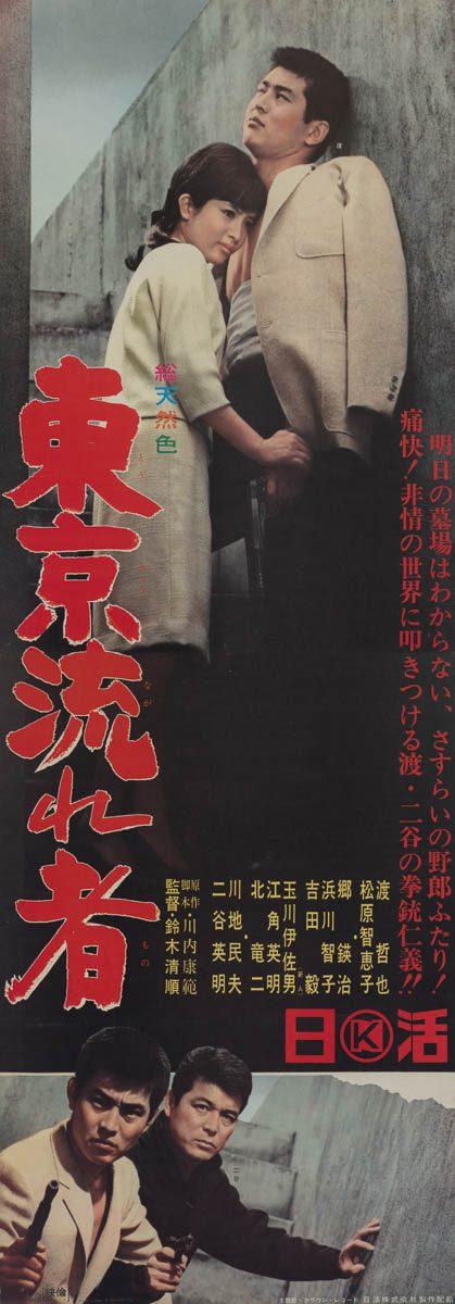 3-tokyo-drifter-japanese-stb-1966-01