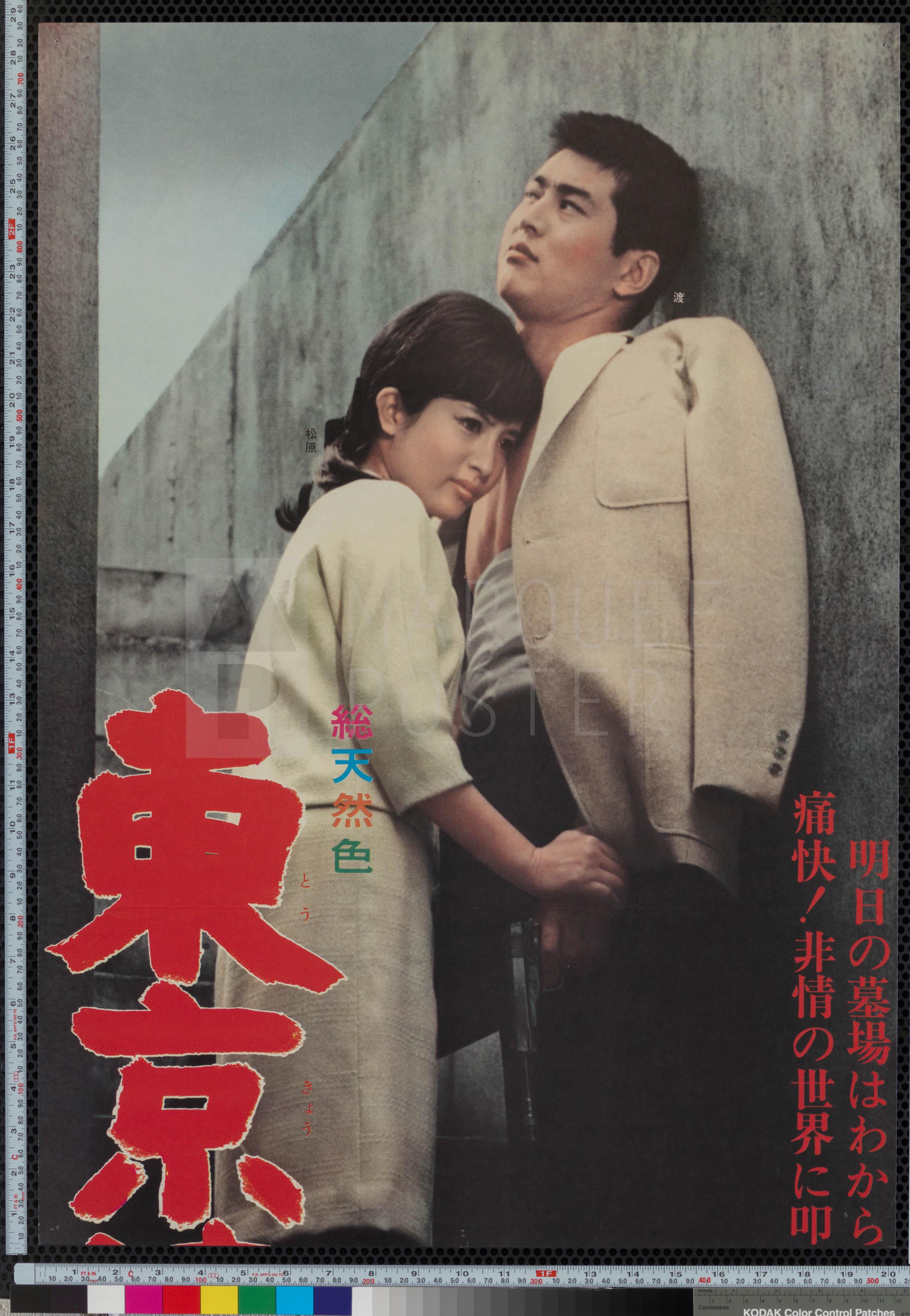 3-tokyo-drifter-japanese-stb-1966-02