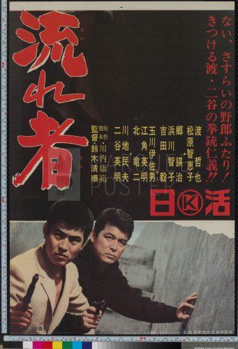 3-tokyo-drifter-japanese-stb-1966-03