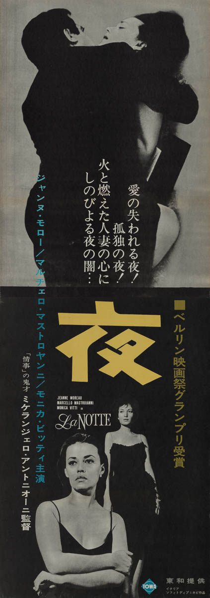 30-la-notte-japanese-stb-1962-01
