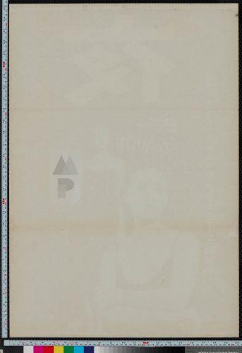 30-la-notte-japanese-stb-1962-05