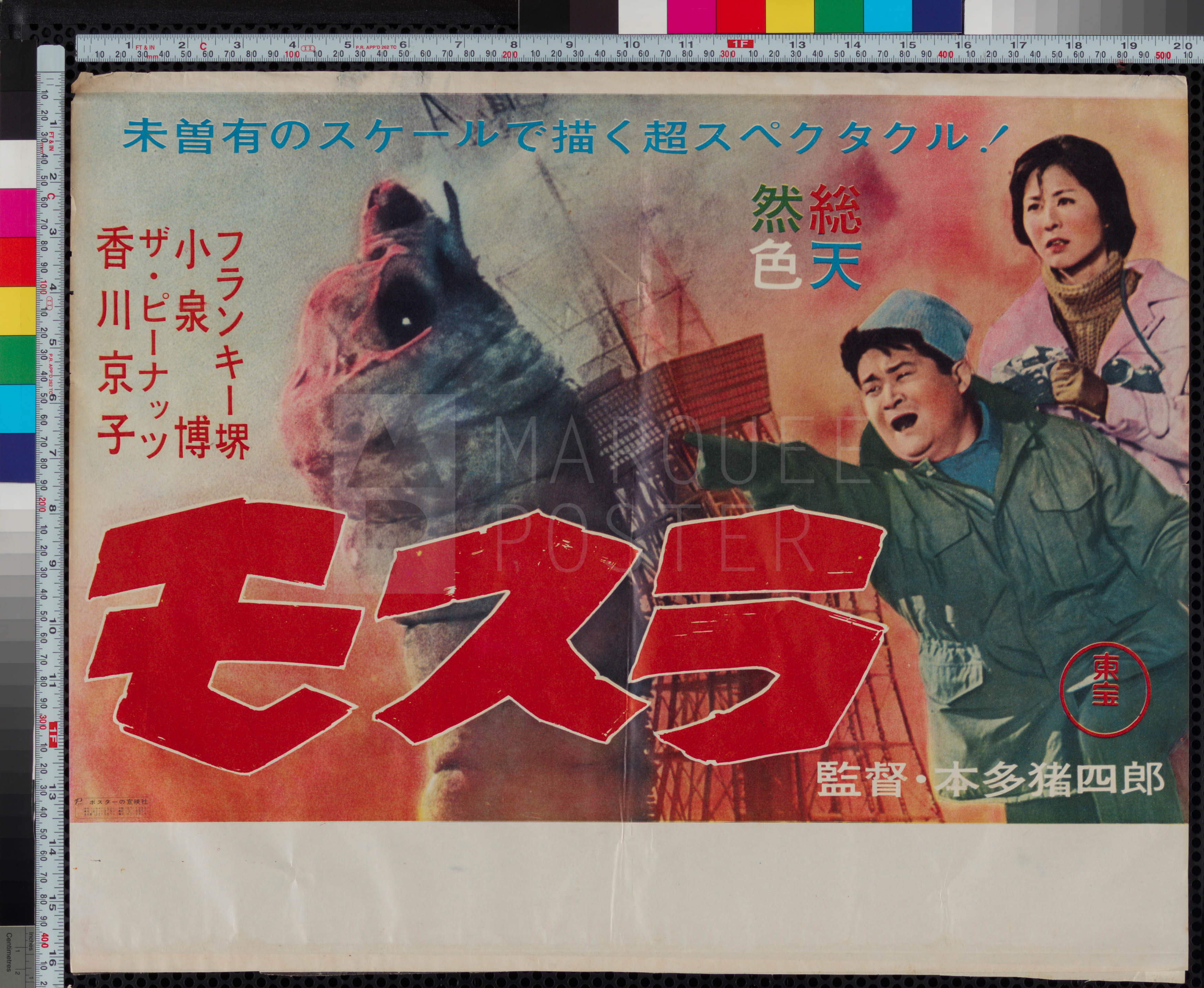 32-mothra-transit-style-japanese-b3-1961-02