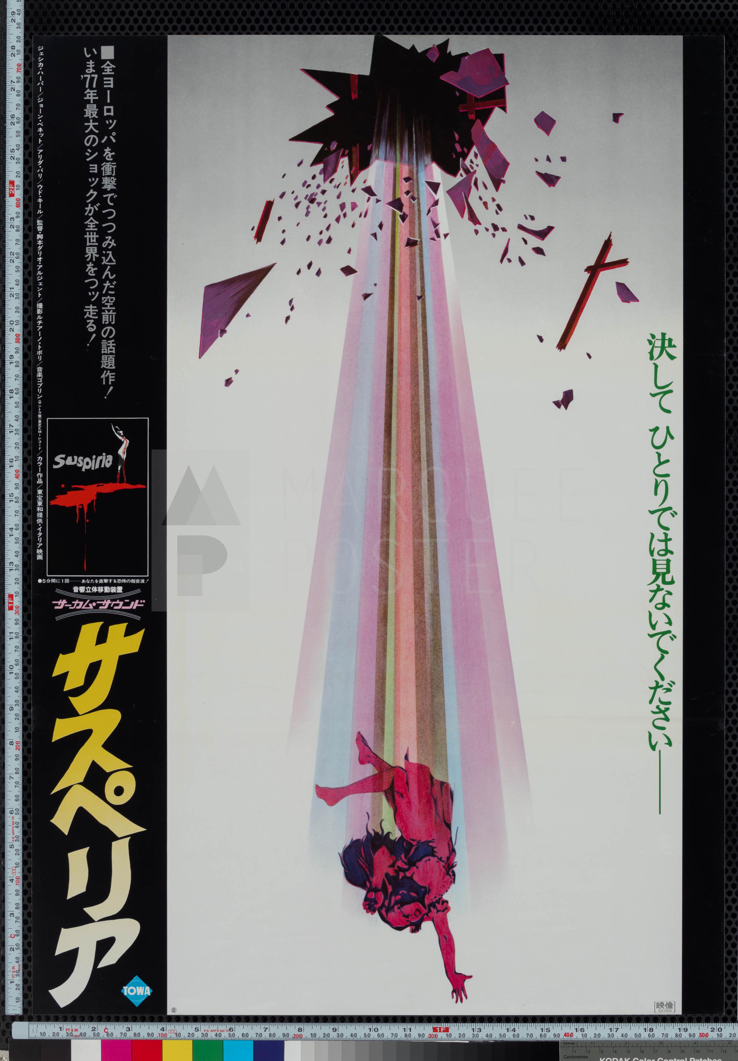 33-suspiria-falling-style-japanese-b2-1977-02