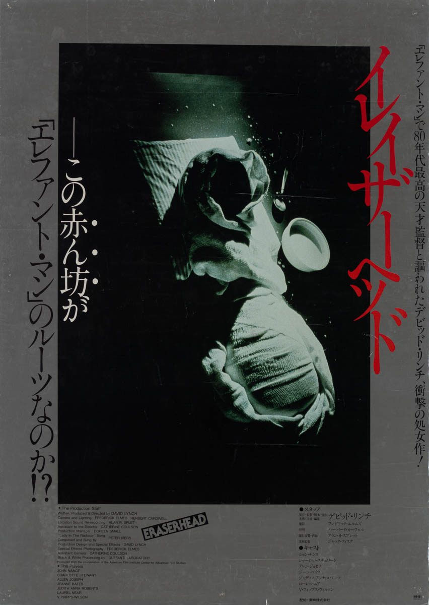 36-eraserhead-japanese-b1-1981-01
