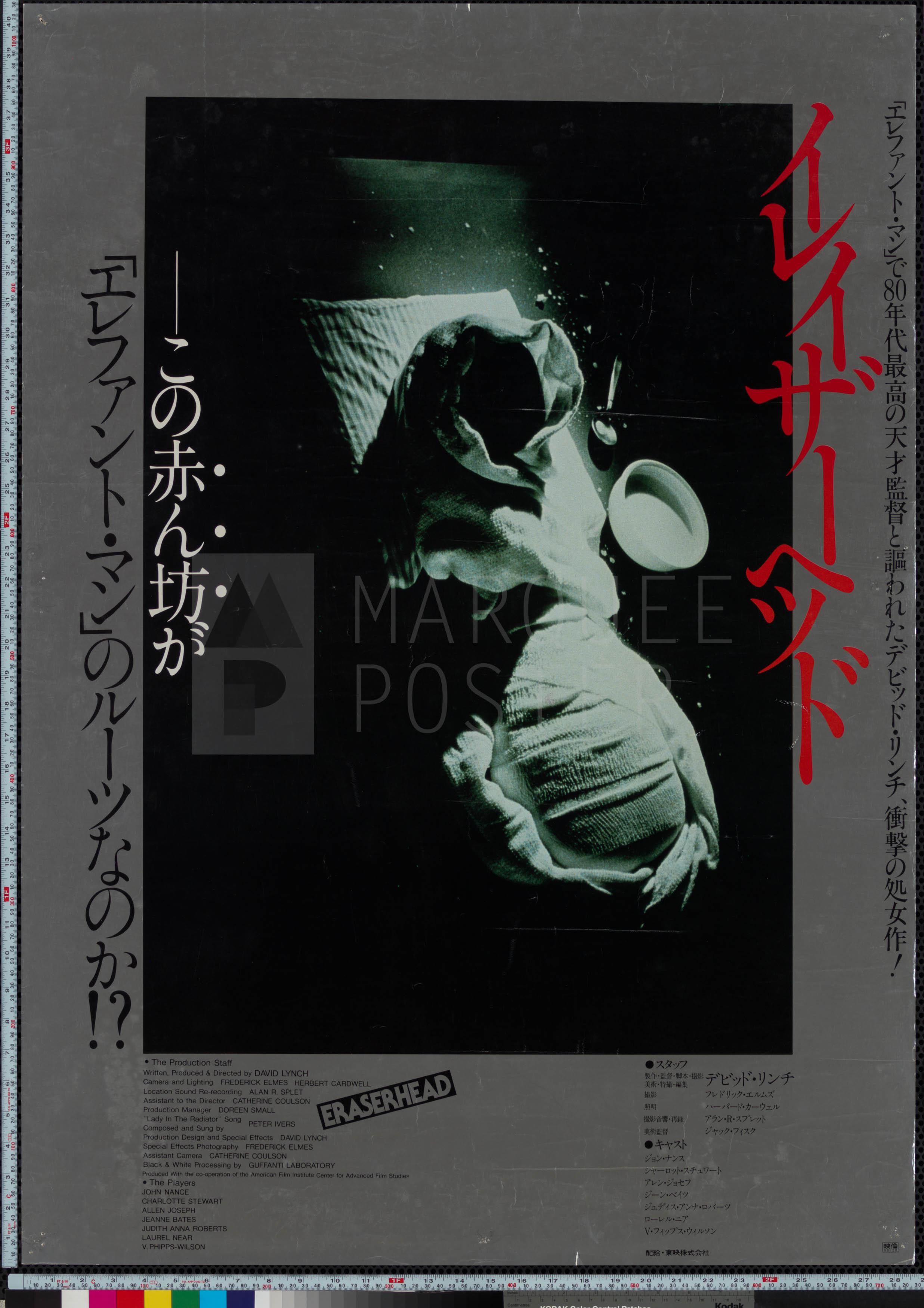 36-eraserhead-japanese-b1-1981-02