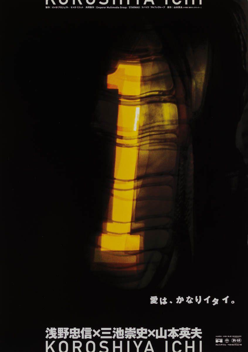 36-ichi-the-killer-teaser-japanese-b2-2001-01