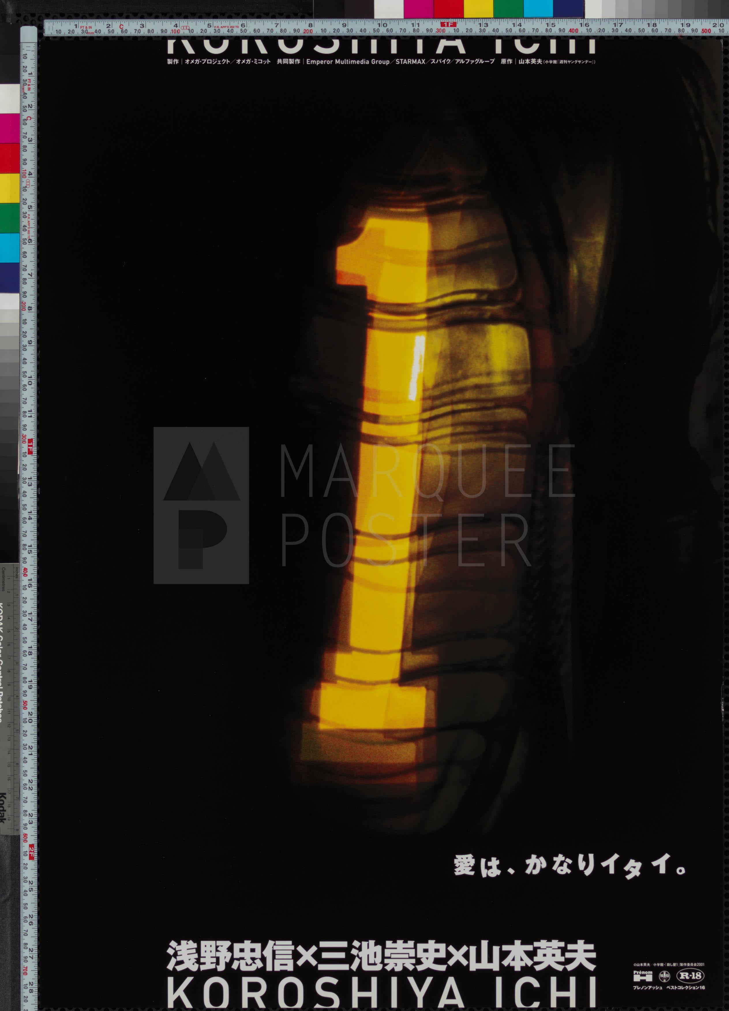 36-ichi-the-killer-teaser-japanese-b2-2001-02