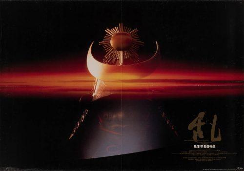 37-ran-helmet-style-japanese-b0-1985-01